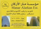 مؤسسة منار الاركان -لتركيب الكلايدنج والواجهات.