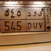 للبيع لوحه ى و د 545