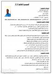 يبحث عن تاشيرة عمل في أي منطقة والمهنة حسب السيرة الذاتية -  للتواصل جوال أو واتس فقط ( 009677701060