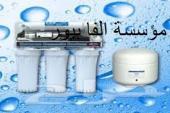 شركة الفا بيور لتحلية المياه (اسعار رمزية جدا )
