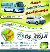 ايجار باصات 15 و 30 راكب لموسم الحج 1435