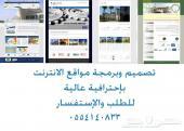 تصميم وبرمجة مواقع الإنترنت