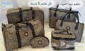 شنط السفر الأصلية ذات 6 قطع (جلد الفهد) بسعر منافس جدا - أحلى هدية لمن تحب