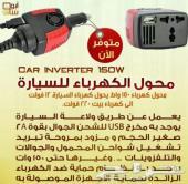 عرض خاص على محول كهرباء السيارة الى كهربة البيت 220 واط تتركب في ولاعة السيارة