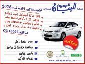 أكسنت 1600 CC موديل 2015 بطاقة جمركية ( أسعار خاصة للجملة) بجميع مدن المملكة