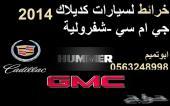 dvd  خرائط  كاديلاك  -تاهو -يوكن الاصدار الجديد 2014 بالعربي-ابوتميم كديلاك