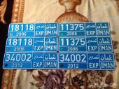 للبيع لوحاات جماارك تصدير  - عمانية مميزات . قداام