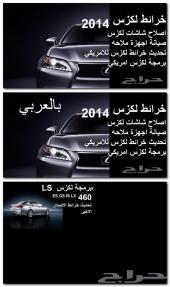 سي دي خرائط لكزس وتويوتا اصدار 2014 بالعربي -برمجة لكزس الامريكي -تصليح شاشات لكزس لمس
