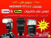 فلاشات NEEWER tt560 speedlite لكاميرات الكانون والنيكون الاحترافية