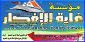 مظلات سيارات وانواع السواتر والهناجر   موسسة غاية الافكار 0112741133