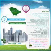 حمل نسختك من الاصدار الاخير لبرنامج مفتاح العقارات السعودي 2014 بعد التعديلات النهائية