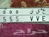 لوحة مميزه ع ى ى 555