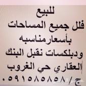 فلل للبيع بحي الغروب غرب الرياض