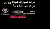 dvd خرائط كاديلاك يوكن تاهو همر 2014 بالعربي ابوتميم كاديلاك