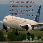 نحجز لكم عبر الخطوط  السعوديه وطيران ناس ونوفر عليكم عناء البحث والأنتظار في المطار