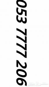 رقم مميز 0.5.3.7.7.7.7.2.0..
