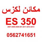 مكائن لكزس es350 من 2007 الى 2013