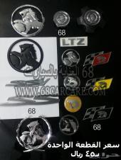 68 بأقل الأسعار ..علامات هولدن - كابرس - لومينا 2004 - 2014