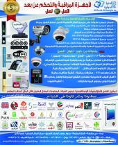 شركة الدنيا الدولية لكاميرات المراقبة وأجهزة التحكم وأنظمة الستالايت والانترنت والسنترالات وأنظمة ال