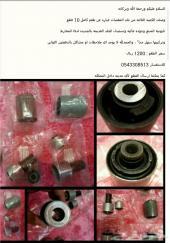 جلد مقصات طقم 10 قطع للكزس LS من 2007 -2012