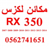 مكائن جيب لكزس ار اكس RX 350