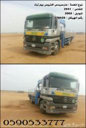 شاحنة مرسيدس اكتروس بوم ترك موديل 2003 مقاس 2541