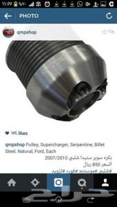 بكرة سوبر شارجر لل GT500
