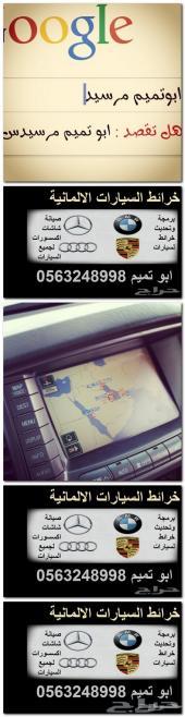 خرائط اودي ورنج روفر ولجميع السيارات الالمانية -ابوتميم