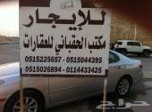 شقه للأيجار في حي الندى قريبة من جامعة الأمام