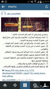 مكتب محامي