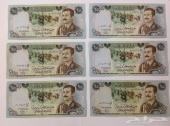 25 دينار عراقي عهد صدام
