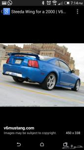 Ford Mustang. جناح ستيدا
