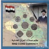 أطقم عملات عراقيه معدنيه قديمه
