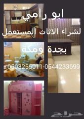 شراء الاثاث المستعمل في جده 0503255011 ( ابورامي)