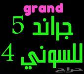 جراند 5 للسوني 4