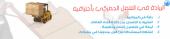 ((مجموعة بن فضل للتخليص الجمركي والنقليات بأسعار منافسة))