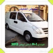 هونداي H1 شحن موديل 2012 اللون أبيض
