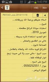استطبات سوناتا شرائح 2010