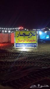 مخيم للإيجار أو البيع شرق الرياض
