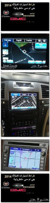 خرائط يوكن -تاهو -همر كاديلاك اسكاليدا بالصوت العربي ولجميع السيارات 2014