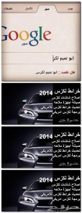 سي دي خرائط لكزس ولاندكروزر الاصدار الجديد 2015 الصوت العربي -ولجميع السيارات