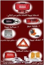 شنطة أدوات تويوتا وكالة أصلية وبسعر مناسب لجميع السيارات