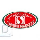 تم فتح التقديم في أسواق التميمي للسعودين ( قبائل نازحة ) 26.11.2014