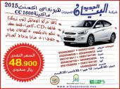 أكسنت 1600 CC موديل 2015 فل كامل ضمان الوكيل ( أسعار خاصة للجملة)بجميع مدن المملكة