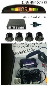 للبيع حساسات الوقوف الخلفيه ب اسعار مغريه (احذرو الغلاء)