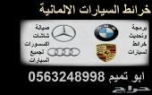 سيدي خرائط مرسيدس وبي ام دبيلو ولجميع السيارات الالمانية -2014