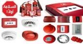 مؤسسة أهل الوقاية لأنظمة الإطفاء ومعدات السلامة