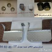 صدام شاص خلغي  وامامي عشة 80-84 وفرارات جيب وقطع غيارة وديكورات واكسسوارات  وكراسي  وفرش
