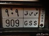 لوحة سيارة مميزة (909) خصوصي