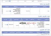 تفويض الكتروني - وكالة الكترونية ( تصديق مكتب استقدام ) سائقين وخدم وجميع المهن والجنسيات